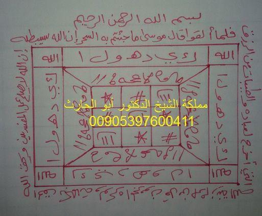 لمن سأل عن اطبال سحر التجديد السفلي النجس Islamic Messages Ebooks Free Books Free Books Download