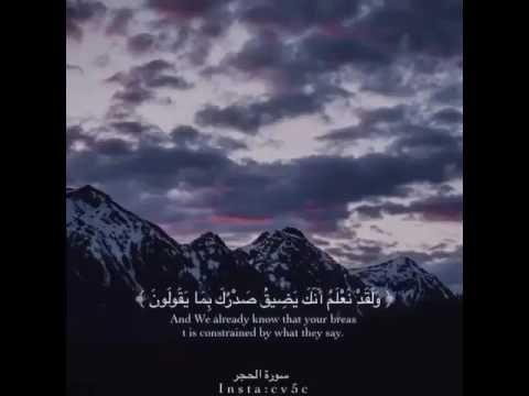 ولقد نعلم انك يضيق صدرك بما يقولون الشيخ هزاع البلوشي Youtube Quran Quotes Islamic Quotes Quran Islamic Inspirational Quotes