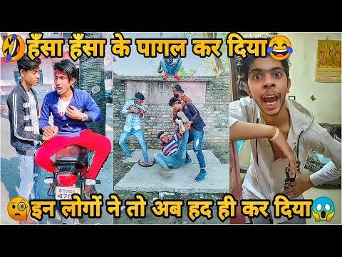 Vikku Goswami Tik Tok Funny Video Vicky Kappu Akku Goswami New Comedy Funny Letast Videos 2020 Youtube In 2021 New Comedies Funny Gif Comedy