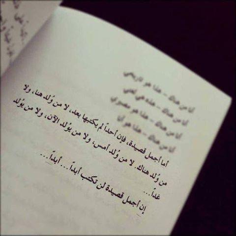 اقرأ لي Iqraaly تويتر Quotations Quotes Words