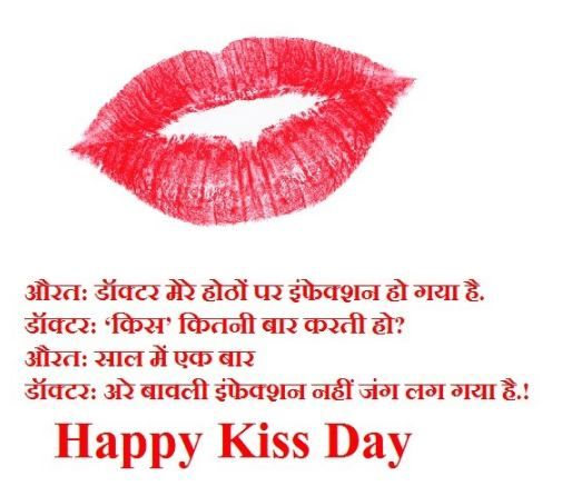 Happy Kiss Day Wishes Images In Hindi Shayari Quotes Sms Msg In