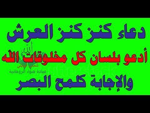 دعاء كنز كنز العرش لقضاء الحوائج كلمح البصر باذن الله Youtube Words Islam Arabic