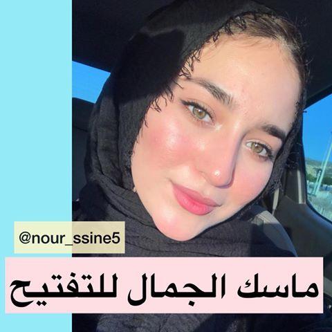 نورسين خلطات و عناية Nour Ssine5 Instagram Photos And Videos Beauty Incoming Call Incoming Call Screenshot