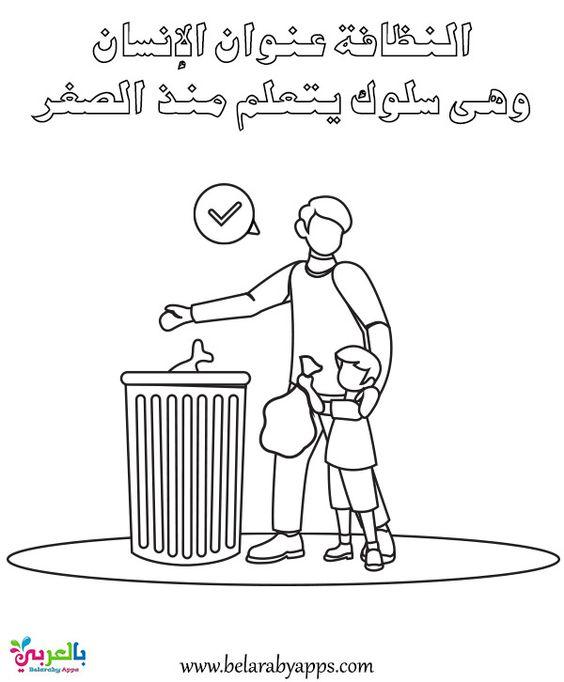 رسومات للتلوين عن النظافة الشخصية للاطفال اوراق عمل بالعربي نتعلم Projects To Try Projects Ecard Meme