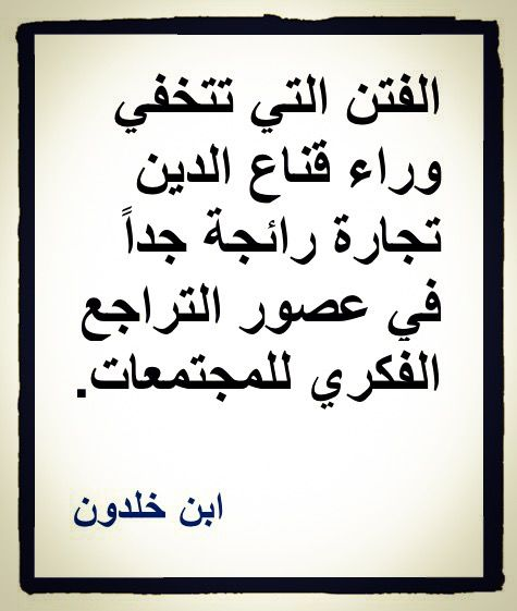 Pin By Nasser63 On Thought Arabic Calligraphy Thoughts Calligraphy