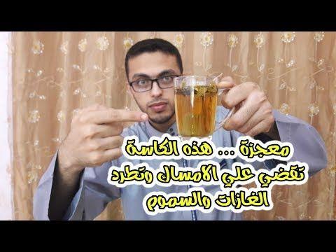 هذه الكاسة المعجزة والتي وصى بها الرسول تعالج الامساك وتطرد السموم والغازات في دقيقة فقط Youtube Beer Mug Beer Glassware