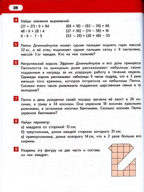 Домашние задания по математике 3 класс гейдман