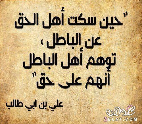 صور حكم 2019 عن الحياة حكم 2019 للفيس بوك بالصور حكم فيسبوكية Ali Quotes Proverbs Quotes Islamic Phrases