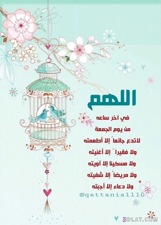جمعه مباركه 2019 اجمل جمعه مباركه 3dlat Com 14 18 8d12 Blessed Friday Jumma Mubarak Images Good Morning Post