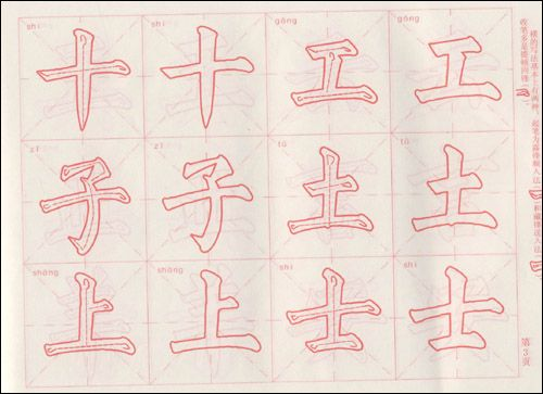 Chinese calligraphy brush strokes demo words