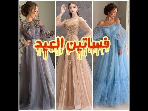 فساتين العيد عيد الأضحى الجميلة والانيقه يمكن تنفيذها بجوده عاليه Youtube A Line Wedding Dress Dresses Wedding Dresses
