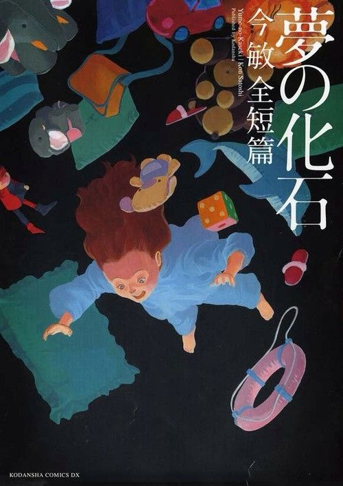 Crunchyroll - Vertical to Release Satoshi Kon Manga Short Story Collection