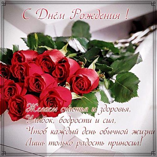 pozdravleniya-s-dnem-rozhdeniya-otkritki-krasivie foto 13