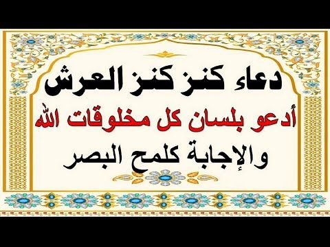 دعاء كنز كنز العرش لقضاء الحوائج كلمح البصر باذن الله Youtube Bunion Remedies Allah Arabic Calligraphy