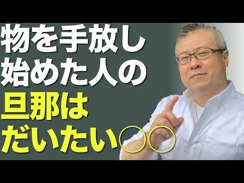 物を手放し始めた人の旦那はだいたい 櫻庭露樹の運呼チャンネル youtube スピリチュアル 江原 チャンネル 人生の教訓の名言