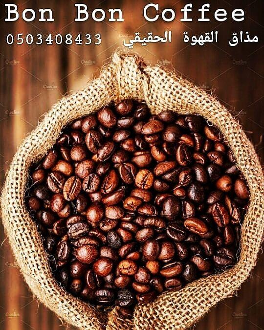قهوة قهوه قهوة قهوه قهوة تركية قهوة عربية قهوة امريكية قهوة فرنسية قهوة اسبريسو الرياض 0503408433 Food Coffee Vegetables