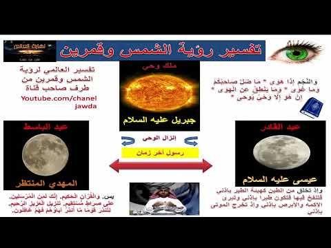 عاجل التفسير الحقيقي لرؤية الشمس وقمرين لإمرأة من السعودية 2017 2018 Chouf Tv المهدي المنتظر Youtube