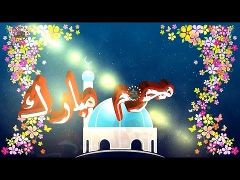 Muharram 2020 Islamic Year Wishes Images Greetings Animation Whatsapp Video Happy Muslim New Year Youtube In 2020 Happy Muharram Muharram Wishes Muharram