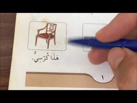Arabic Words With English Translation That Are Used In Durusul