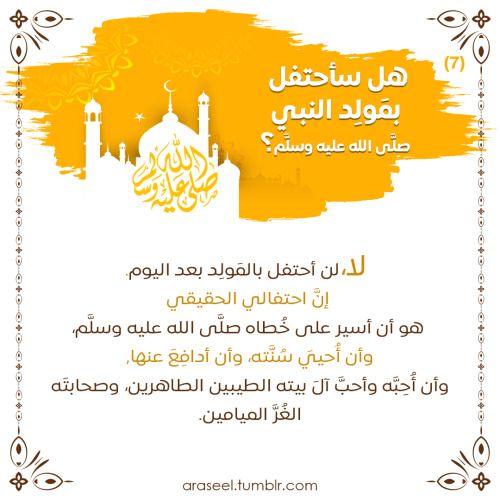 لماذا لا أحتفل بالمولد 7 7 هل سأحتفل بمولد النبي صلى الله Jga