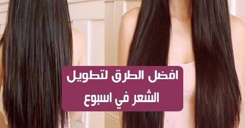 طرق تطويل الشعر في اسبوع يريد الكثير من السيدات أن ينمو شعرهم بشكل أسرع لكن القليل من يعرف كيفية القيام بذلك هناك مكونات وت Hair Styles Hair Long Hair Styles