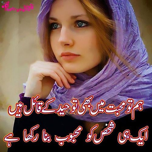 All-in-One: Poetry Romantic & Lovely , Urdu Shayari Ghazals
