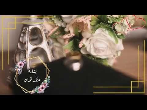 بشارة عقد قران بدون حقوق قابله للتعديل Youtube Floral Stencil Flower Background Wallpaper Flower Graphic