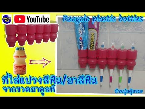 Diy Toothbrush Holder Toothpaste From Yakult Bottles Recycle