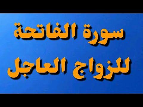 سورة الفاتحة للزواج العاجل باذن الله Youtube Ramadan Decorations Fun Easy Islamic Quotes