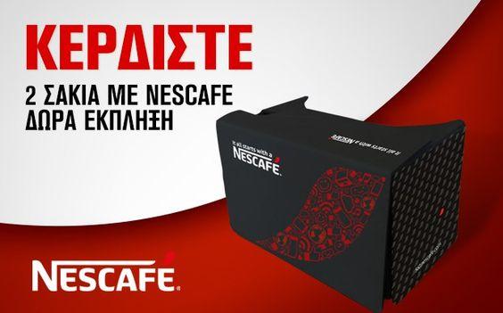 Κερδίστε 2 σακιά NESCAFÉ® με δώρα έκπληξη! - http://www.saveandwin.gr/diagonismoi-sw/kerdiste-2-sakia-nescafe-me-dora-ekpliksi/