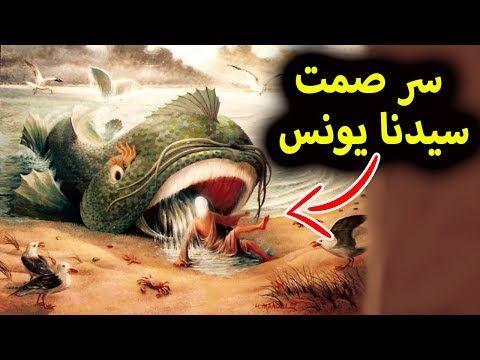 لماذا صمت سيدنا يونس كثيرا بعد خروجة من بطن الحوت وما سر الاصوات التي سمعها في البحر Youtube Grinch