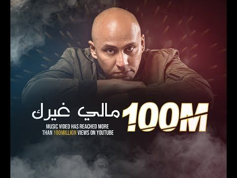 سلطان العماني مالي غيرك حصريا 2019 Sultan Alomane Maly Gayrak Exclusive Youtube Song Lyrics Wallpaper Song Lyrics Lyrics