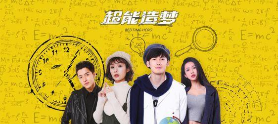 Trường học siêu năng lực đặc biệt của Lưu Nhuế Lân trong phim Siêu năng mộng ảo