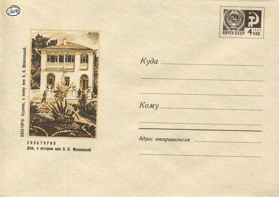 Евпатория. Дом, в котором жил В. В. Маяковский. Конверт издан Министерством связи СССР в 1969 г.