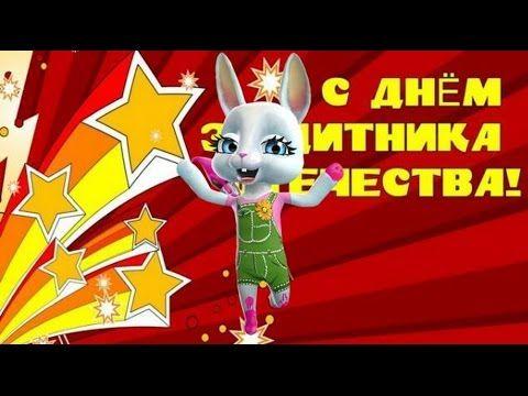 Zoobe Zajka Pozdravlyayu S 23 Fevralya Zhelayu Schastya Youtube V