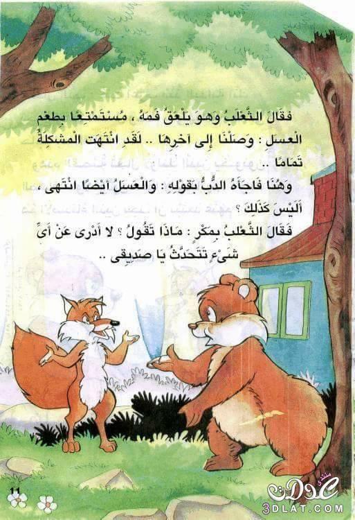 الدب النوم قصص قصه للاطفال مصوره والثعلب Arabic Kids Stories For Kids Arabic Books