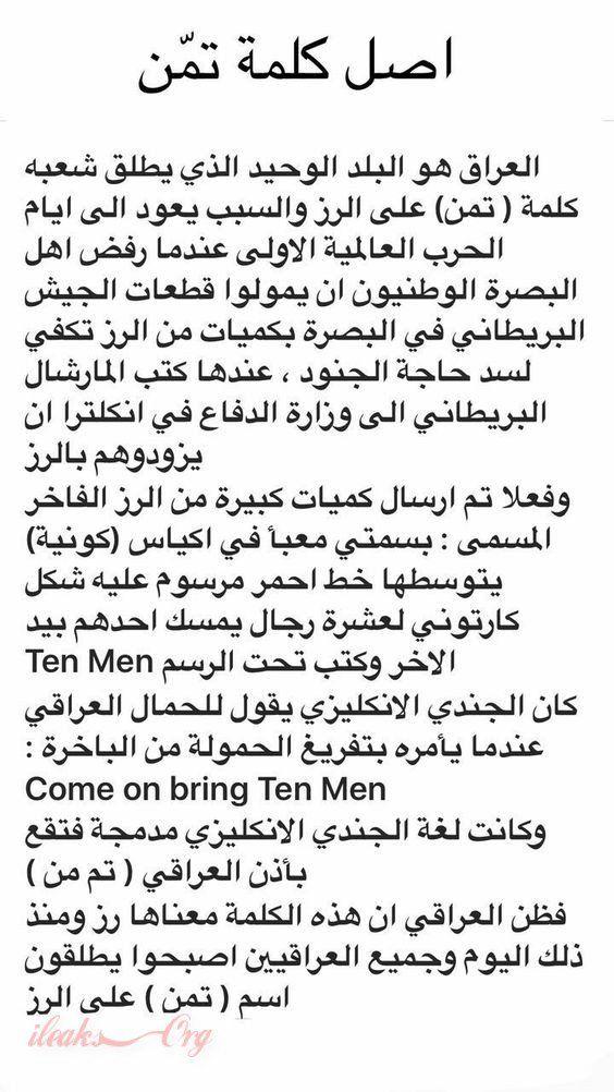 تعرف على اصل كلمة تمن العراقية Beautiful Arabic Words Baghdad Iraq Arabic Phrases