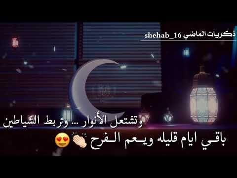 اللهم بلغنا رمضان لا فاقدين ولا مفقودين حالات واتس اب دينية مقاطع دينية قصيرة Youtube Youtube Music Incoming Call Screenshot