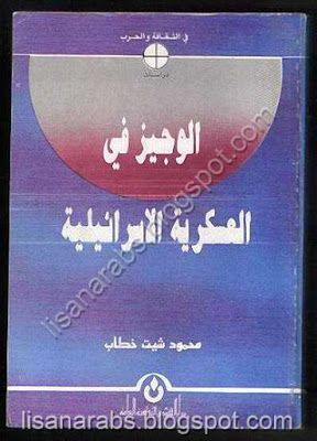 الوجيز في العسكرية الإسرائيلية محمود شيت خطاب دار الطليعة Pdf وقراءة أونلاين Books Pdf