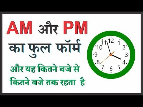 What Is Am And Pm Full Form What Is Am And