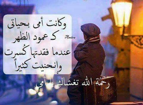 أمي رحمك الله واسكنك فسيح جناته Sweet Quotes Mother Quotes Quotes