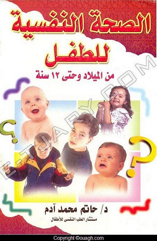الصحة النفسية للطفل من الميلاد وحتى 12 سنة تربية الطفل نمو الرضيع Ebooks Free Books Books Book Names