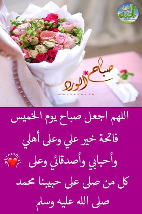 Pin By Abdul Rahim On دعاء Islamic Pictures Good Morning Ale