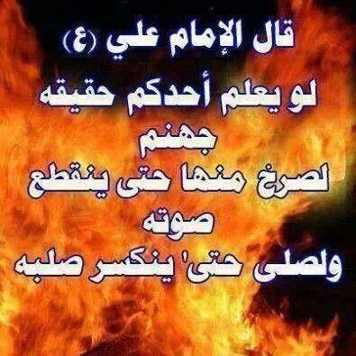 f85a25667c9231986a7fa102b602de48 صور حكم واقوال الامام علي(ع)   حكم مصوره للامام علي (ع)   من اروع اقوال الإمام علي ع