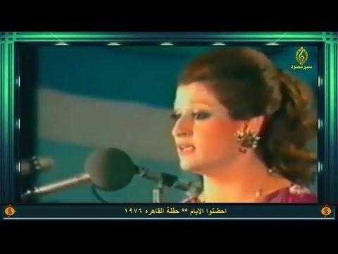 ورده الجزائريه احضنوا الايام حفلة القاهره 1976 فيديو Youtube Music Videos