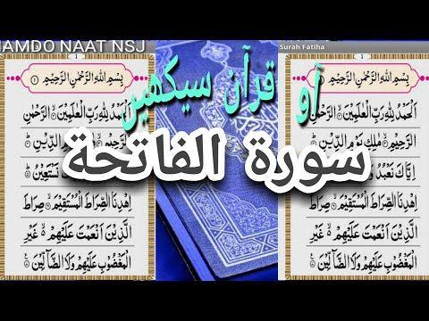 Learn Surah Al Fatiha Quran For Kids القرآن للأطفال تعل م سورة الفاتحة Hamdo Naat Nsj Youtube Calligraphy Arabic Calligraphy