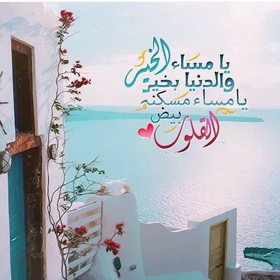بوستات مساء الخير بالصور ورسائل مساء الخير جديدة Evening Greetings Good Morning Arabic Night Wishes