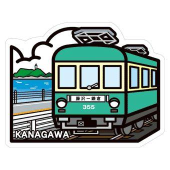 gotochi card ligne Enoden, Kanagawa