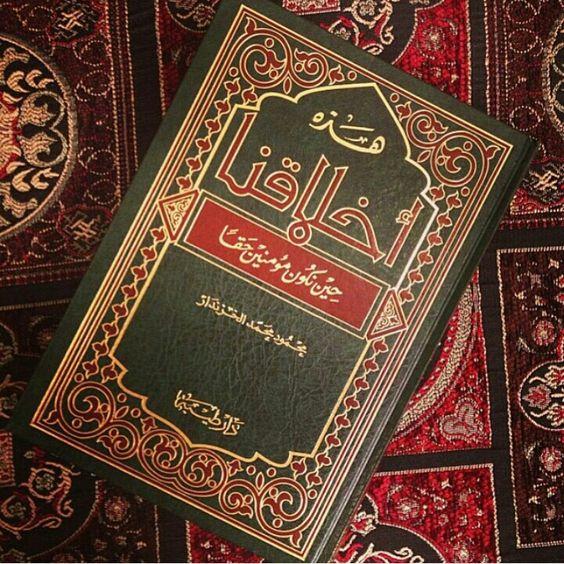 Prayer Rug User Say: يا مسلمون هذه أخلاقنا كتاب رائع جدا عن الأخلاق الإسلامية