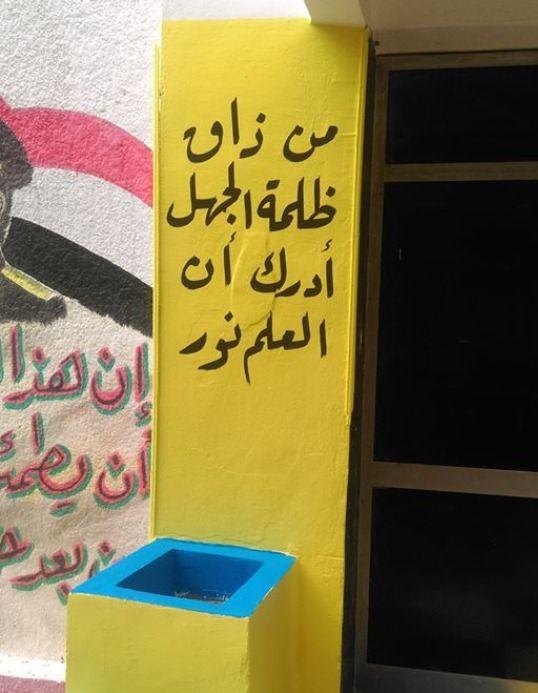 عبارات جميلة تكتب على الجدران من ذاق ظ لمة الجهل أدرك أن العلم نور مصطفى نور الدين Trash Can Wallpaper Quotes